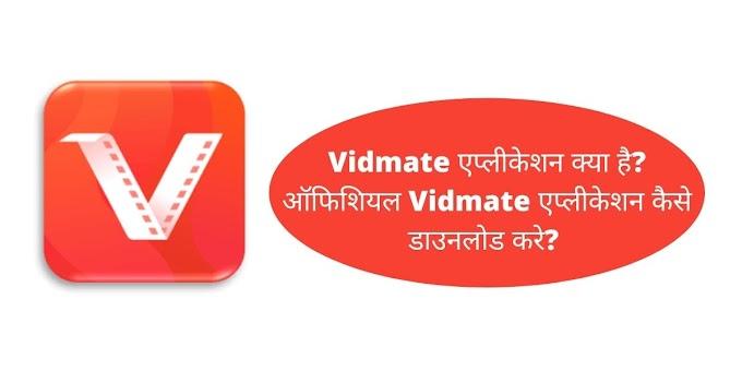 Vidmate एप्लीकेशन क्या है? ऑफिशियल Vidmate एप्लीकेशन कैसे डाउनलोड करे?