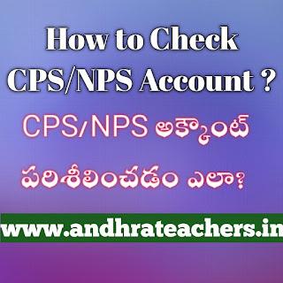 How to Check CPS/NPS Account ? CPS/NPS అక్కౌంట్ పరిశీలించడం ఎలా?