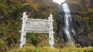 雄冬岬・白銀の滝