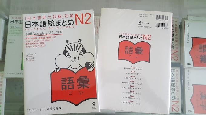 Nihongo Somatome n2 kotoba/goi