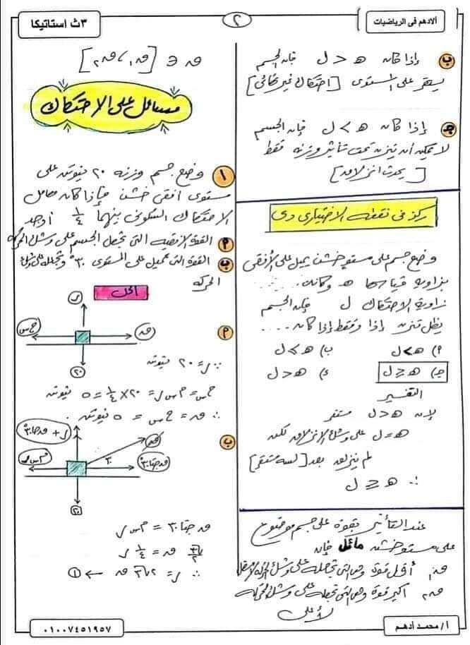 ملخص الاحتكاك - استاتيكا الثانوية العامة في 10 ورقات 2