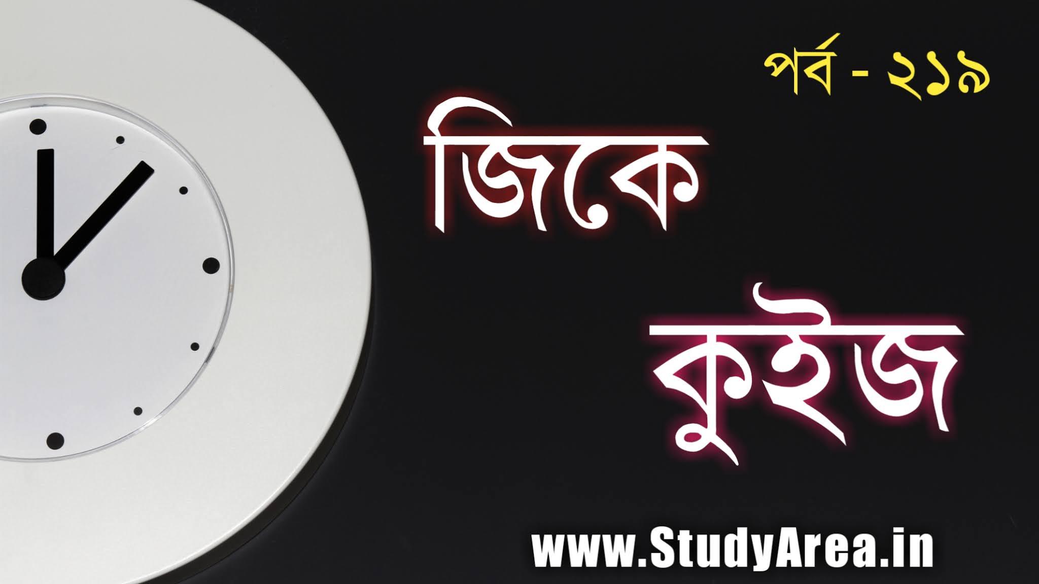 GK Mock Test in Bengali Part -219