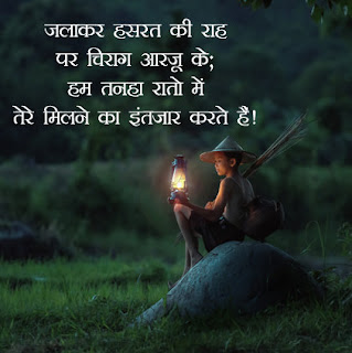 Motivational thoughts night quotes in hindi