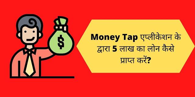 Money Tap एप्लीकेशन के द्वारा 5 लाख का लोन कैसे प्राप्त करें?