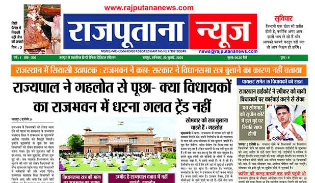 Rajputana News epaper 25 July 2020 Rajasthan digital edition