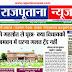Rajputana News epaper 25 July 2020 Rajasthan digital edition