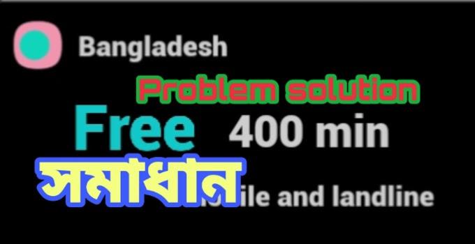 Free minutes নেওয়ার সমস্যার সমাধান নিয়ে নিন।  400 Free minutes problem solution