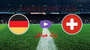 مشاهدة مباراة ألمانيا وسويسرا بث مباشر اليوم لايف كورة ستار اون لاين13-10-2020 في دوري الأمم الأوروبية