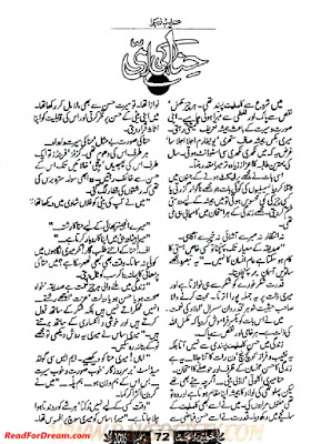 Hina ki ammi novel by Andleeb Zohra pdf