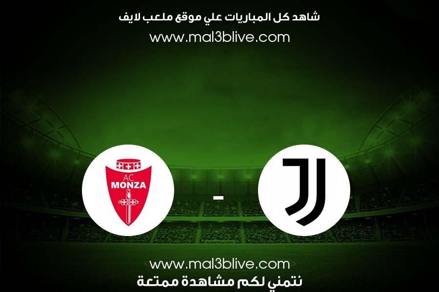 مشاهدة مباراة يوفنتوس ومونزا بث مباشر اليوم الموافق 2021/07/31 في مباراة ودية