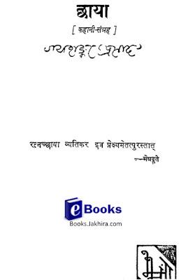 छाया कहानी संग्रह Chhaya- Jaishankar Prasad