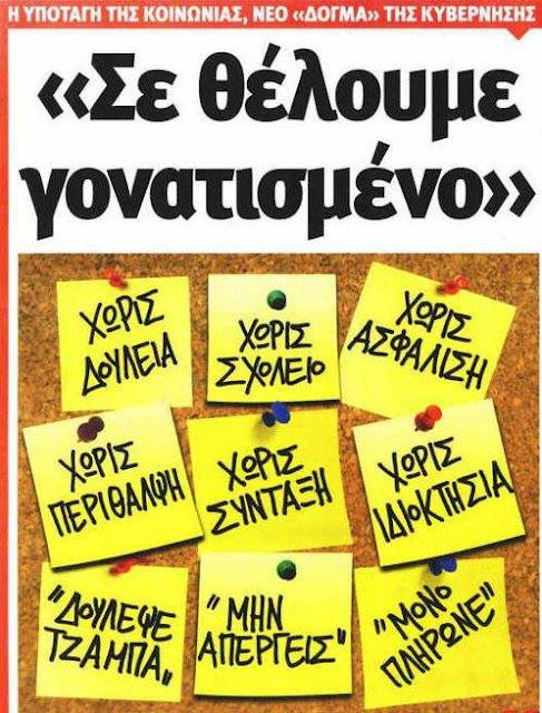Κυβέρνηση Σαμαρά, από Σημίτη και εντεύθεν, είναι ορντινάντσες, πιόνια, και μαριονέτες της Σιωνιστικής Τρόϊκα, και οι πολιτικοί είναι αχυράνθρωποι της παγκόσμιας Σιωνιστικής Δικτατορίας. Με τα Μνημόνια κατέλυσαν το σύνταγμα της Ελλάδος