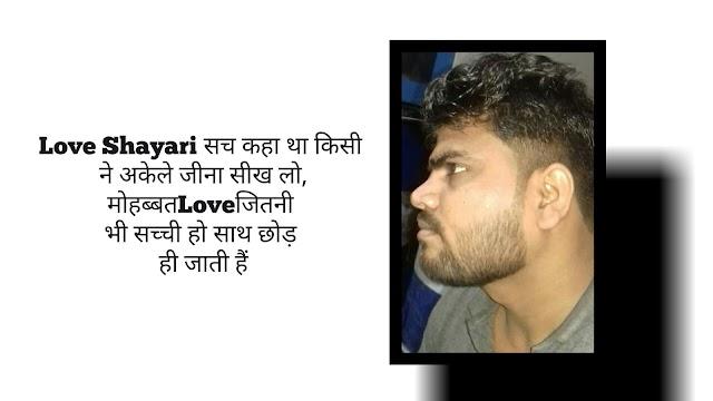 Love Shayari, 2020 in Hindi For Boyfriend Hindi-Shayari-Fy.com