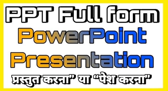 PPT Full form । PPT का Full form । PPT का मतलब क्या होता है । PPT क्या है? हिन्दी में जाने।