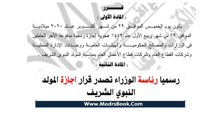 رسميا رئاسة الوزراء تصدر قرار اجازة المولد النبوي الشريف 1442 - 2020