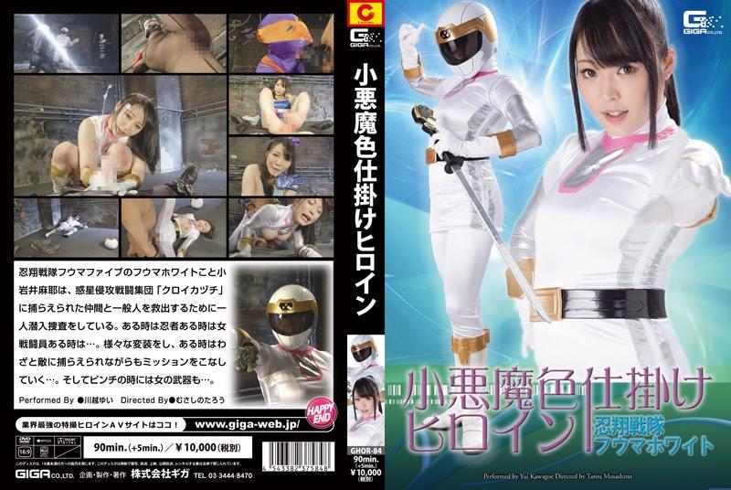GHOR-84 Devilish Seductive Heroine Fuma White