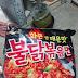 Review Makanan Mie Samyang Dari Korea