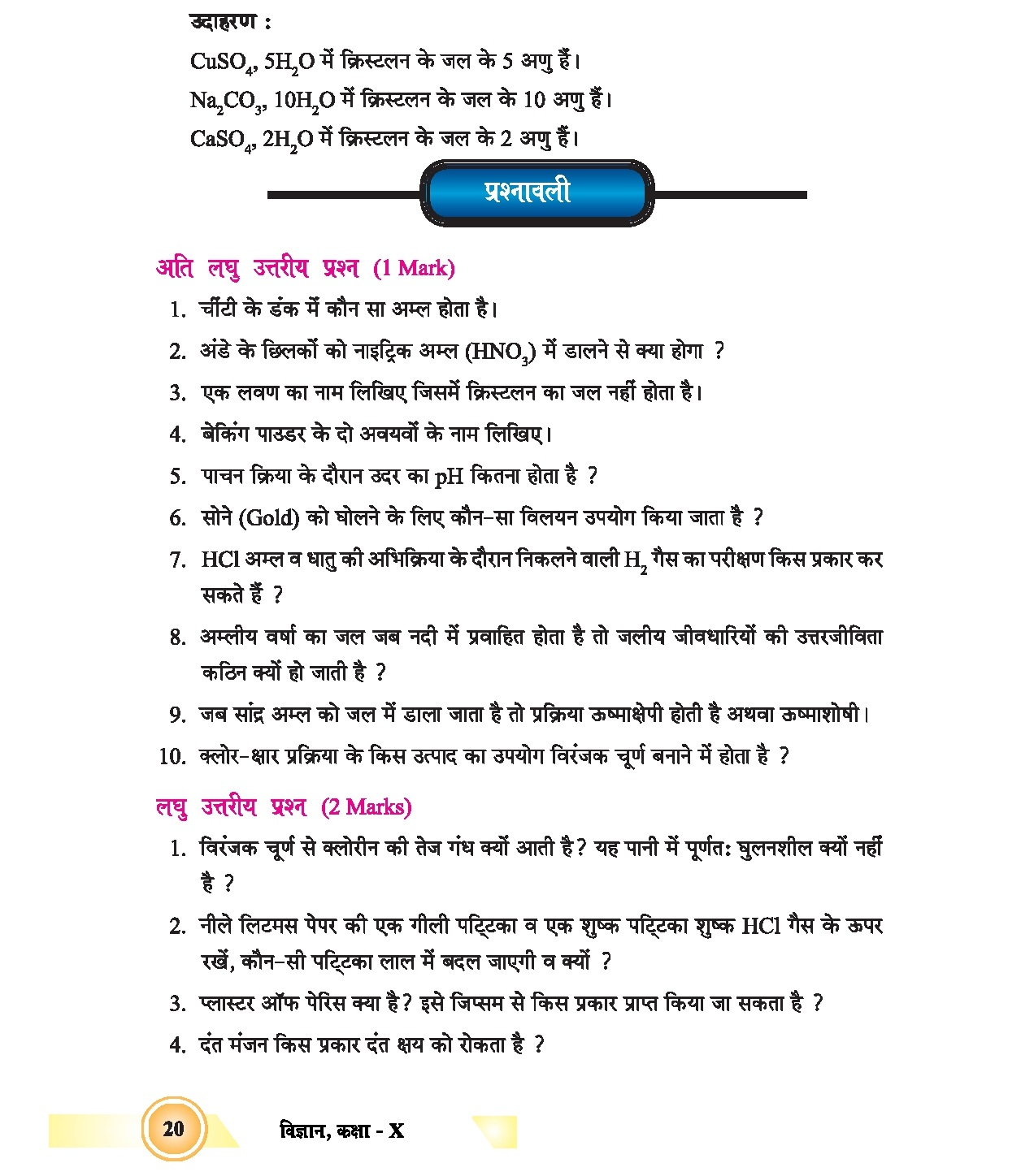 Acid Bases and Salts Class 10 Notes in Hindi