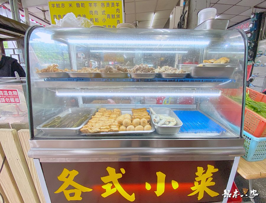 三峽賴記羊肉羹恩主公醫院旁小吃美食餐廳