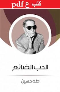 تحميل كتاب الحب الضائع pdf طه حسين