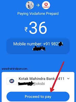Google Pay App से Online Mobile Recharge Trick