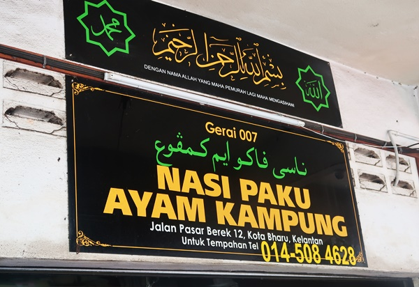 Nasi Paku Ayam Kampung Kota Bharu Kelantan