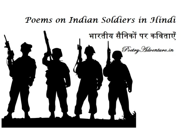 Poem on Indian Soldiers, भारतीय जवानों पर कविता, Patriotic Poem Hindi, Indian Army Poem Hindi, Sainiko Par Kavita, Indian Soldiers Par Kavita