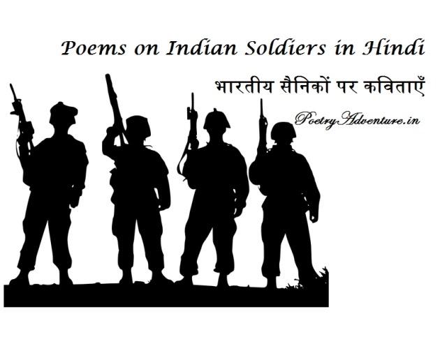 Poem on Indian Soldiers in Hindi, भारतीय जवानों पर कविता, Patriotic Poem Hindi, Veer Jawano Par Kavita, Indian Army Poem Hindi, Sainiko Par Kavita, Indian Soldiers Par Kavita