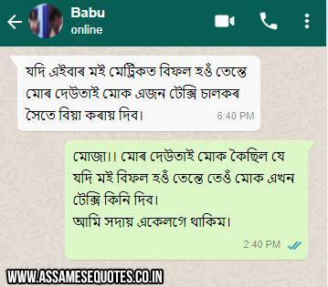 Assamese Funny Whatsapp