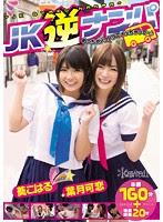 (Re-upload) KAWD-545 JK逆ナンパ めっちゃノ