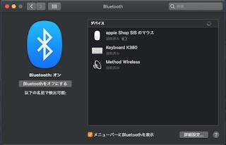 Bluetooth接続デバイス一覧画面