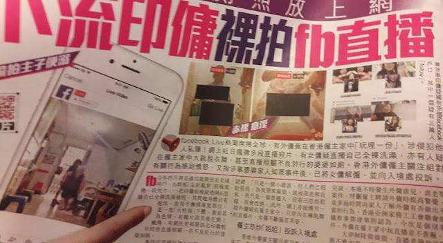 TKW Hong Kong Asal Banyuwangi Menjadi Headlines Di Koran dan Majalah Hong Kong