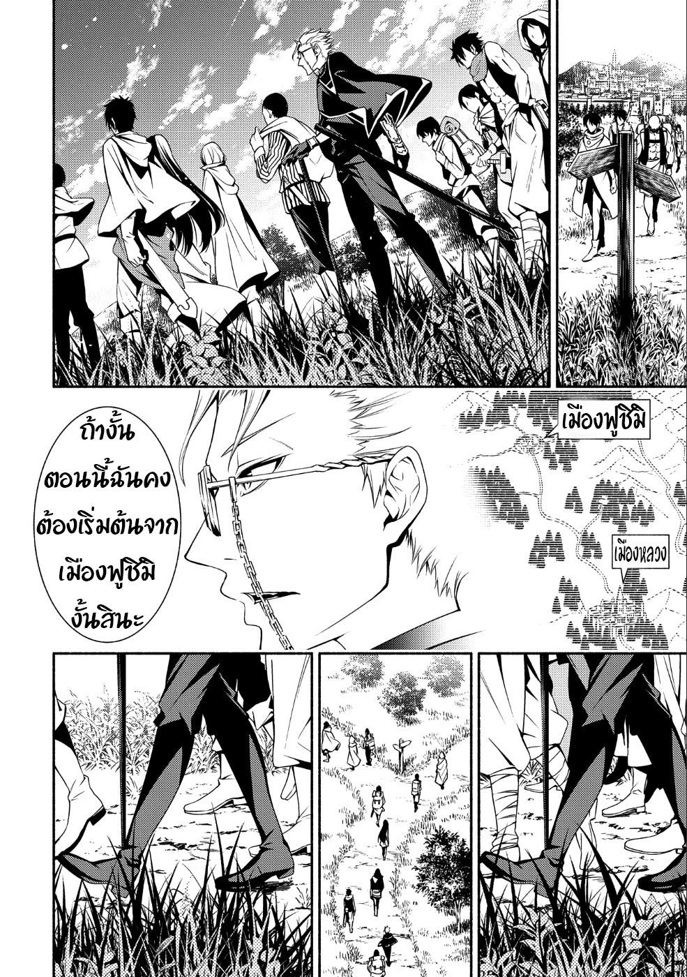 อ่านการ์ตูน Saikyou Party no Zatsuyougakari Ossan wa Muriyari Kyuuka o Tora Sareta you desu ตอนที่ 1 หน้าที่ 21