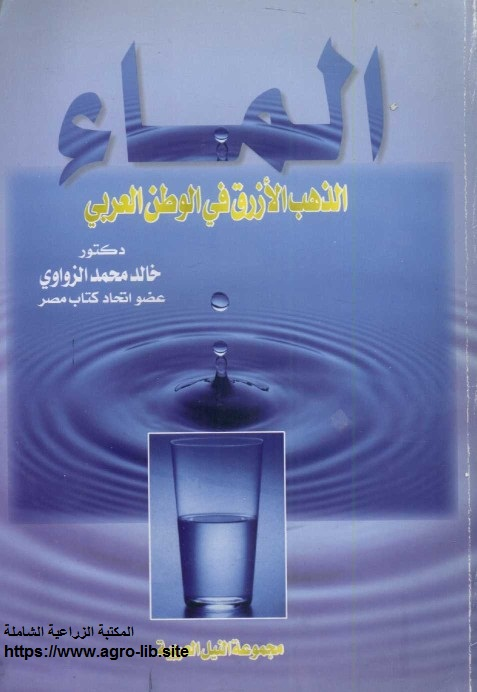 كتاب : الماء - الذهب الازرق في الوطن العربي -