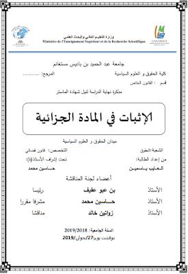 مذكرة ماستر: الإثبات في المادة الجزائية PDF