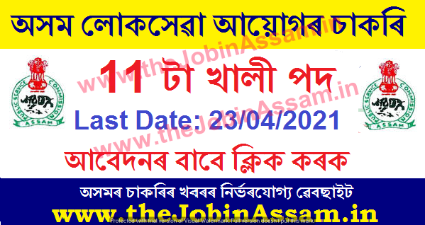 Assam Public Service Commission Recruitment