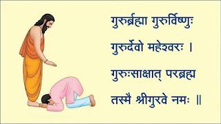 guru purnima image