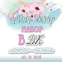 https://springscrap.blogspot.ru/2018/04/spring-scrap.html