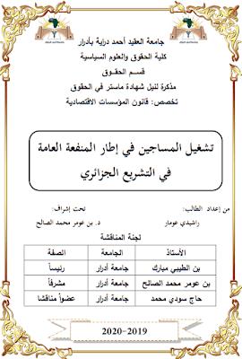 مذكرة ماستر: تشغيل المساجين في إطار المنفعة العامة في التشريع الجزائري PDF