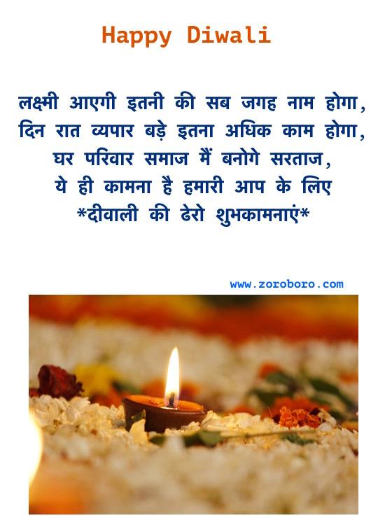 Diwali Wishes, Happy Diwali Hindi Greetings, Happy Diwali Quotes, Happy Diwali 2021 Images, Diwali wishes in hindi, happy diwali wishes in hindi font , Happy Diwali Wishes Shayari In Hindi Font Download HD Image, Whatsapp Status