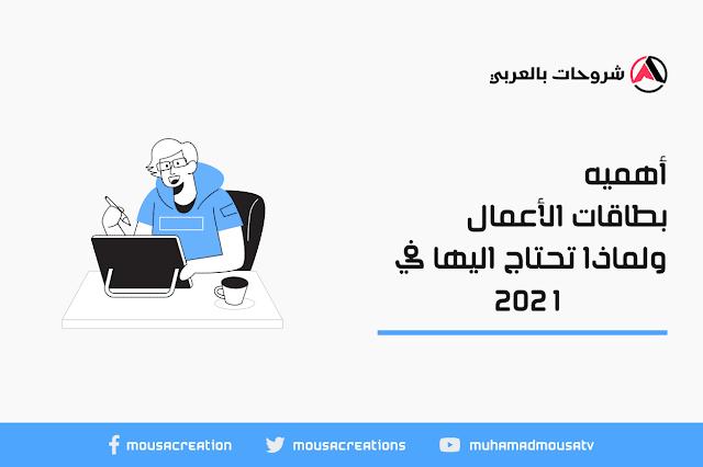 أهميه بطاقات الأعمال ولماذا تحتاج اليها في 2021