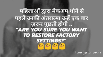 chutkule in hindi latest girls