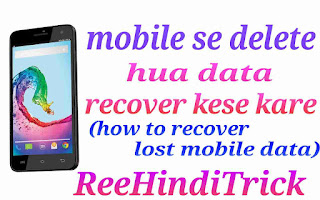 Android mobile se delete hua data kese laye hindi