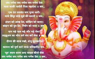 Jay Ganesh Jay Ganesh Deva Aarti Lyrics Hindi Marathi