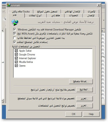 Internet Download Manager 2019