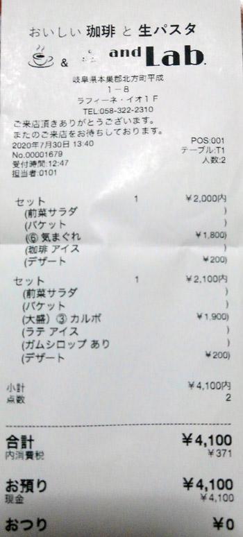 おいしい珈琲と生パスタ and Lab.(アンドラボ) 2020/7/30 飲食のレシート