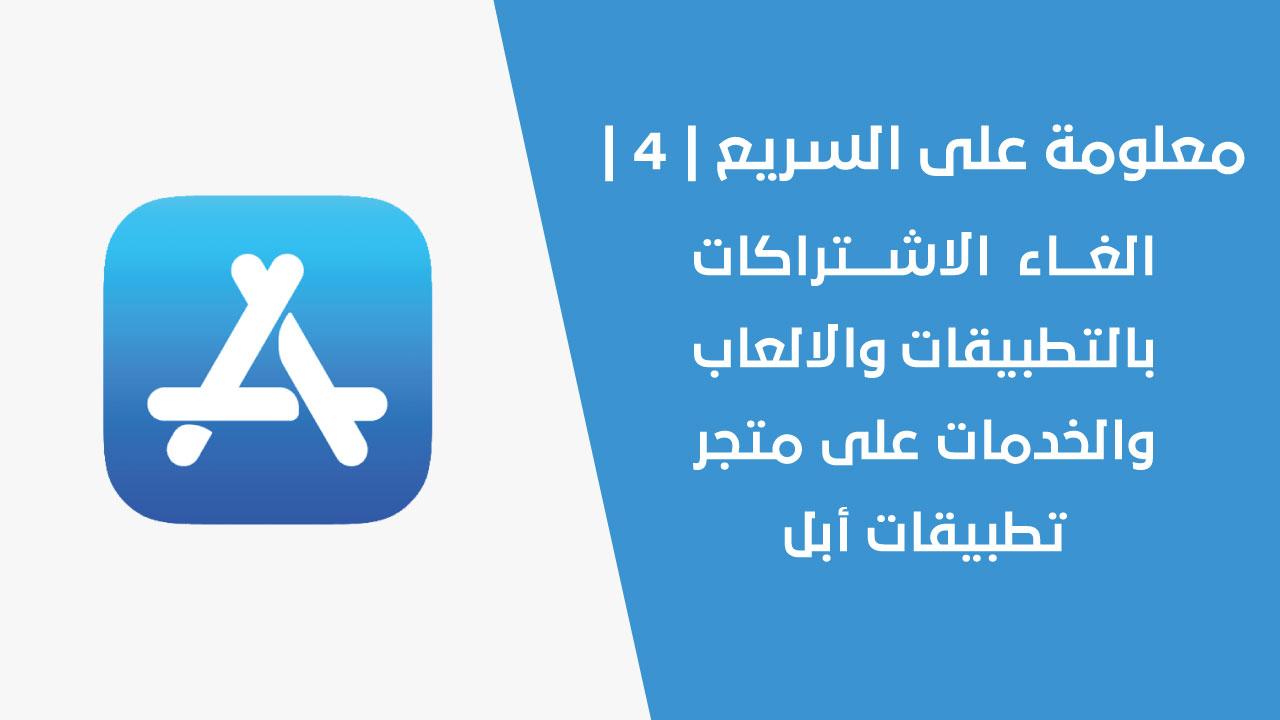 معلومة على السريع   4   الغاء الاشتراكات بالتطبيقات والالعاب والخدمات على متجر تطبيقات أبل