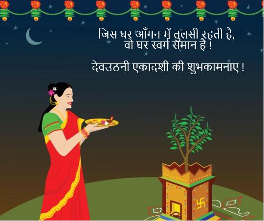Ekadashi Wishes Images, Dev Uthani Ekadashi 2020, Messages in Hindi.