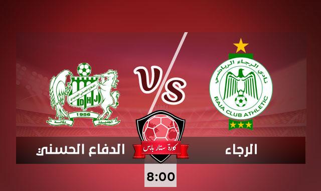 مشاهدة مباراة الرجاء والدفاع الحسني الجديدي بث مباشر كورة ستار بلس 20-09-2020