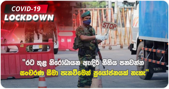 imposing curfew instead travel restriction